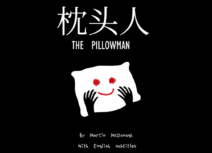 Promo image for The Pillowman by One Chinese Drama Society - cartoon image of a white pillow with red eyes and a smile and black hands